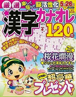 厳選漢字カナオレ120問VOL.6 (MSムック)