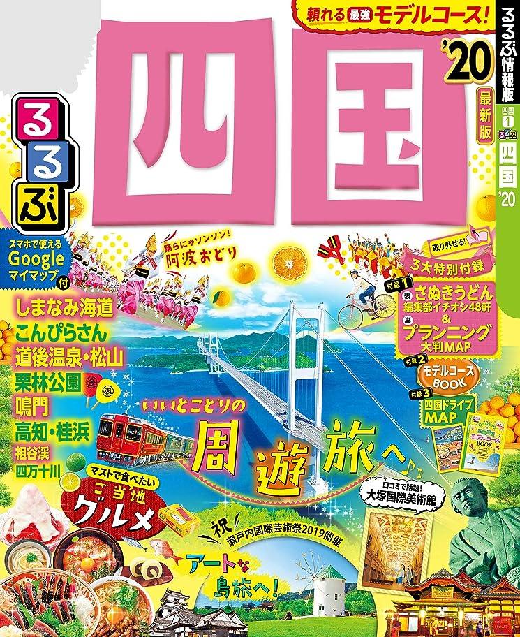 噴水物質まだらるるぶ四国'20 (るるぶ情報版(国内))