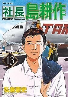 社長 島耕作(13) (モーニングコミックス)