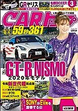 表紙: CARトップ (カートップ) 2020年 3月号 [雑誌] | CARトップ編集部