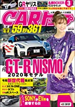 CARトップ (カートップ) 2020年 3月号 [雑誌]
