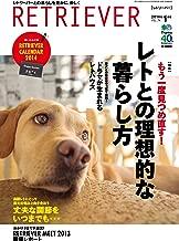 RETRIEVER(レトリーバー) 2014年1月号 Vol.74 [雑誌] (Japanese Edition)