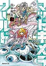 表紙: マッドキメラワールド(3) (モーニングコミックス) | 岸本聖史
