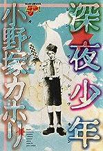 表紙: 深夜少年 | 小野塚カホリ