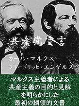 Manifest der Kommunistischen Partei (Japanese Edition)
