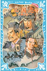 三国志(5)大願の巻 (講談社青い鳥文庫) Kindle版