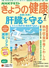 NHK きょうの健康 2021年 7月号 [雑誌] (NHKテキスト)