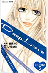 Deep Love アユの物語 分冊版(5) (別冊フレンドコミックス) Kindle版