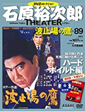石原裕次郎シアター DVDコレクション 89号 『波止場の鷹』 [分冊百科]