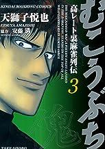 表紙: むこうぶち 高レート裏麻雀列伝 (3) (近代麻雀コミックス) | 安藤満
