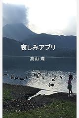 哀しみアプリ Kindle版