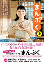 表紙: NHK連続テレビ小説 まんぷく 上 | 福田 靖
