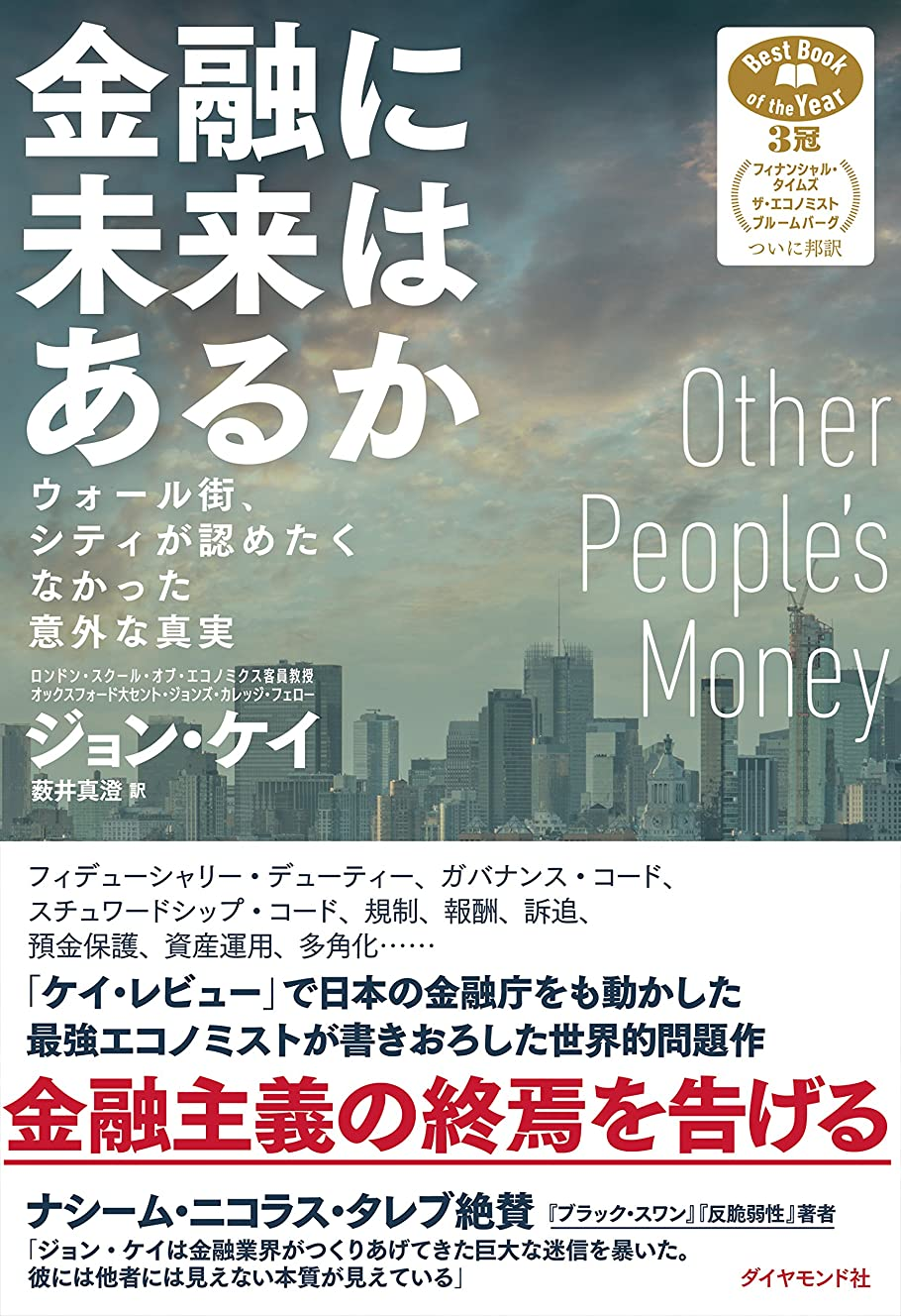 提供された眠っている一緒金融に未来はあるか――ウォール街、シティが認めたくなかった意外な真実