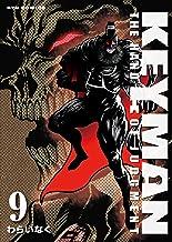 表紙: KEYMAN(9) (RYU COMICS)   わらいなく