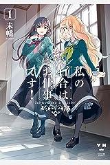 私の百合はお仕事です!: 1 (百合姫コミックス) Kindle版