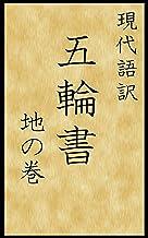 Gendigoyaku Gorinnnosyo Chinomaki Gendaigoyaku Gorinsyo (Gendaigoyakubunko) (Japanese Edition)
