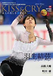 In TV (TOKYO NEWS MOOK 403 issue) support! BOOK [Mook] a beautiful Heroes 2014WINTER ~ Japan Men's Figure Skating Sochi Winter Olympic Games KISS & CRY ~ ice