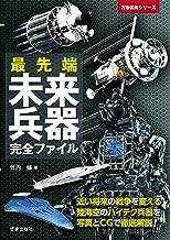 表紙: 最先端未来兵器完全ファイル (万物図鑑シリーズ) | 竹内修