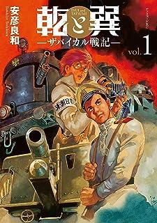 乾と巽—ザバイカル戦記—(1) (アフタヌーンコミックス)