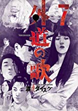 表紙: 外道の歌(7) (ヤングキングコミックス)   渡邊ダイスケ