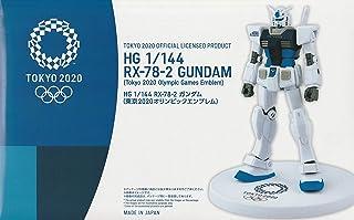 HG 1/144 RX-78-2 ガンダム ブルーVer. 東京2020オリンピックエンブレム 機動戦士ガンダム