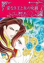 愛なき王と氷の女神 (ハーレクインコミックス・キララ)