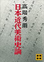 表紙: 日本近代美術史論 (講談社文庫) | 高階秀爾