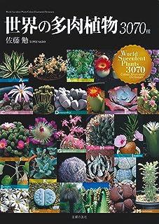 世界の多肉植物3070種
