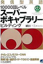 表紙: 発信型英語10000語レベルスーパーボキャブラリービルディング (CDなしバージョン)   植田一三