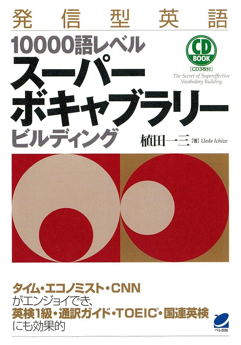経過輸送潮発信型英語10000語レベルスーパーボキャブラリービルディング (CDなしバージョン)