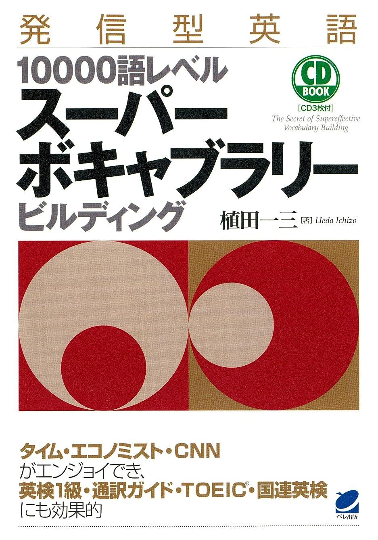 慈善付添人累積発信型英語10000語レベルスーパーボキャブラリービルディング (CDなしバージョン)
