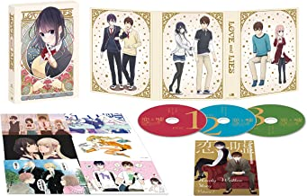 恋と嘘 上巻BOX(Blu-ray)