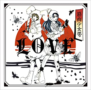 【Amazon.co.jp限定】LOVE (初回限定盤) (特典:両面デカジャケット)付