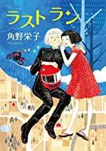 表紙: ラスト ラン (角川文庫) | 角野 栄子
