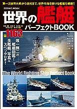 表紙: 世界の艦艇パーフェクトBOOK (コスミックムック) | 門田充弘