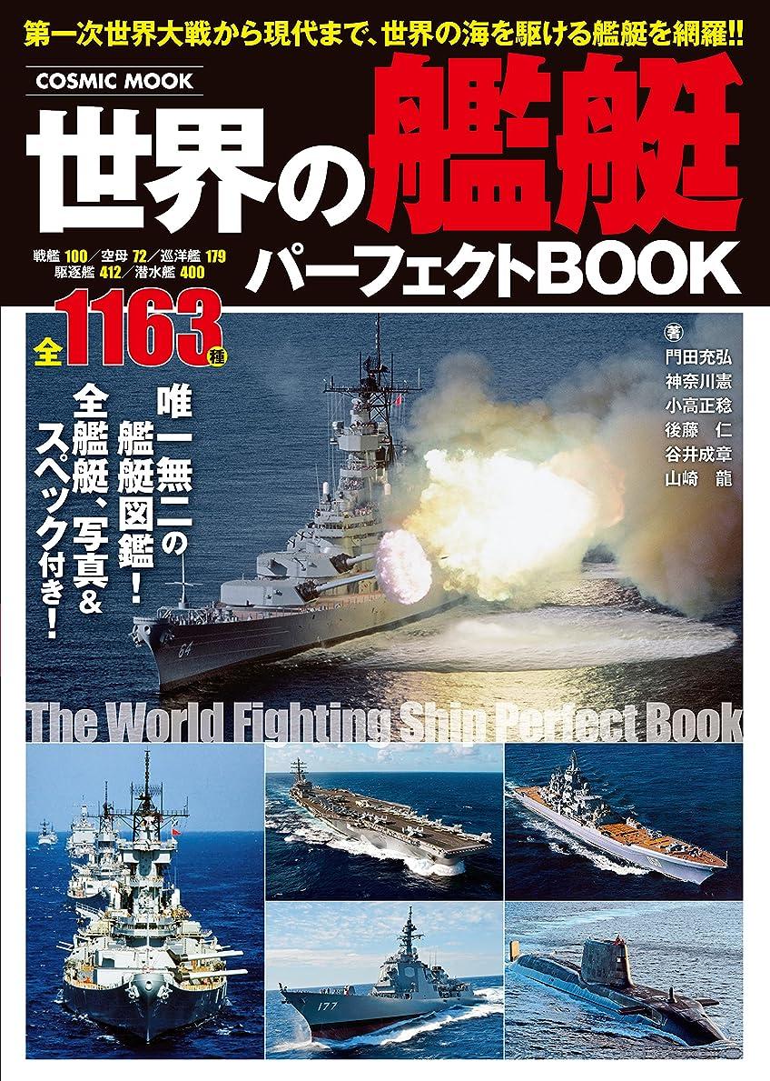攻撃的雪だるまに慣れ世界の艦艇パーフェクトBOOK (コスミックムック)