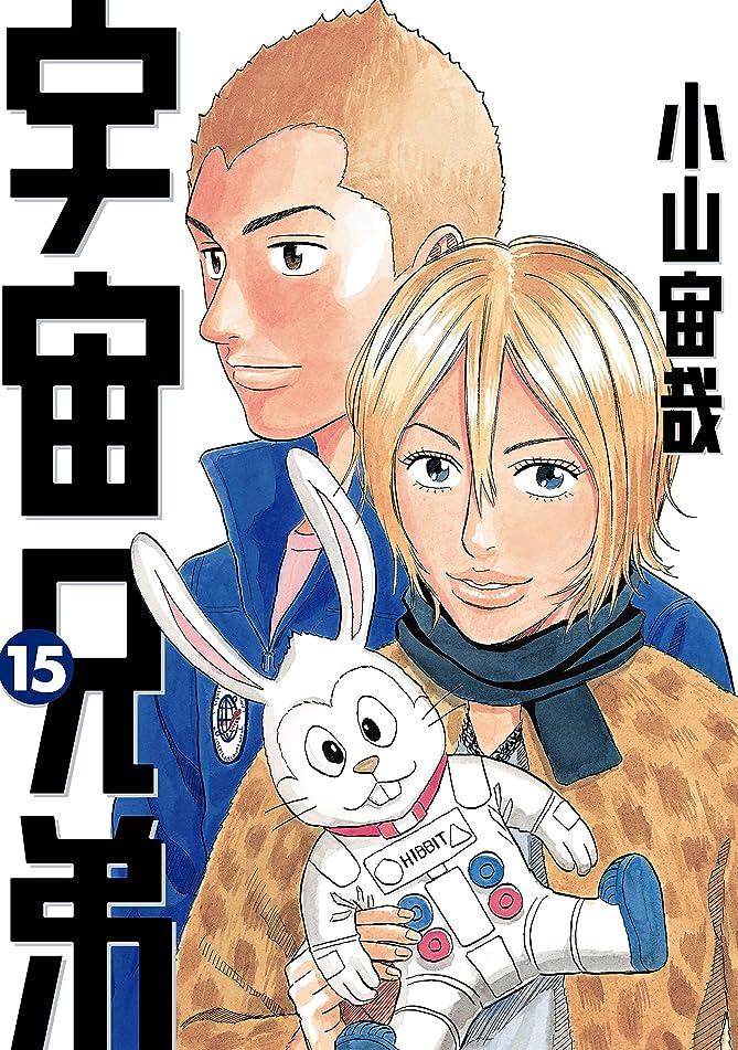 神の祭り毒性宇宙兄弟(15) (モーニングコミックス)