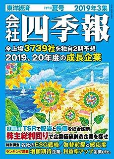 会社四季報 2019年3集夏号