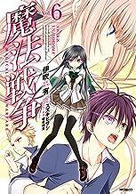 魔法戦争 6 (MFコミックス ジーンシリーズ)