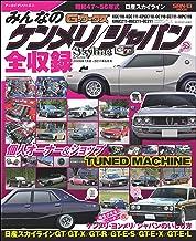 表紙: 自動車誌MOOK G-WORKSアーカイブ みんなのケンメリ/ジャパン | 三栄書房
