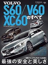 表紙: ニューモデル速報 インポート Vol.33 ボルボS60/V60/XC60のすべて | 三栄書房