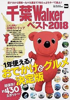 千葉Walkerベスト2018 ウォーカームック 1年使える! おでかけ&グルメ決定版