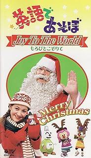 NHK英語であそぼ クリスマス/Joy To The World もろびとこぞりて [VHS]