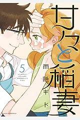 甘々と稲妻(5) (アフタヌーンコミックス) Kindle版