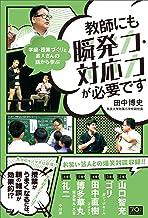 表紙: 教師にも瞬発力・対応力が必要です   田中 博史