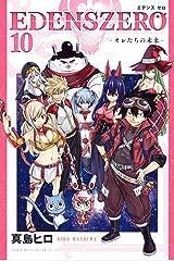 EDENS ZERO(10) (週刊少年マガジンコミックス) Kindle版