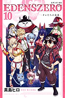 EDENS ZERO(10) (週刊少年マガジンコミックス)