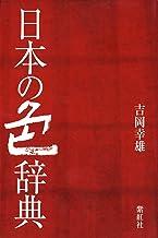 表紙: 日本の色辞典 紫紅社刊   吉岡幸雄