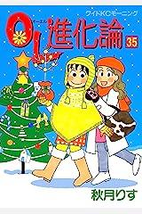 OL進化論(35) (モーニングコミックス) Kindle版