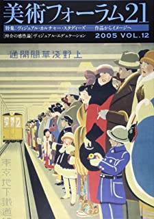美術フォーラム21 第12号 特集:ヴィジュアル・カルチャー・スタディーズ――作品からイメージへ